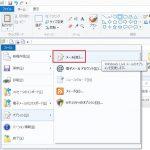 Windows Liveメール2012でメールフッターに署名を入れるには?