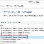 Microsoft SQL Server 2008(64-bit)をアンインストールするには?