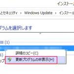 Windows 8 で不要なWindows Updateを無効にするには?