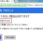 Windows 8 に突然ログイン出来なくなってしまった場合の対処方法