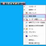 Windows 7 や Windows 8 で言語バーに辞書ツールが表示されない場合の対処方法