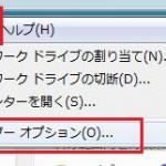 Windows 7 でアイコンマークが白紙になってしまった場合の対処方法
