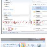 Windows Live メールで連絡先をエクスポート(バックアップ)するには?