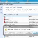 Internet ExplorerでPDFを開けない場合の対処方法