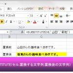 Excel関数で文字列の置換を行う方法 ≪ SUBSTITUTE ≫