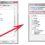 ファイルに自動挿入されてしまう個人情報を削除するには?