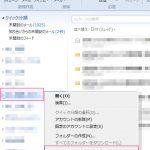 Windows Live メールでアカウントの順番を入れ替える方法