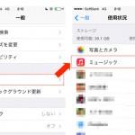 iPhoneでiTunesを使用して音楽を削除出来なくなってしまった場合の対象方法