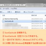 Windows7でアイコンの表示がおかしくなった場合の直し方