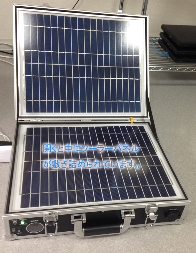 太陽光発電ケースを開く