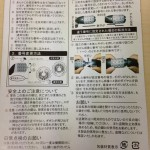 【JC-001W ブラック】アマゾンで購入したダイヤル式の自転車の鍵の取扱説明書【有限会社 J&C】
