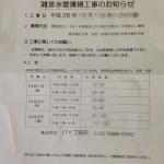 【株式会社 パイプ技研】雑排水管清掃工事のお知らせ