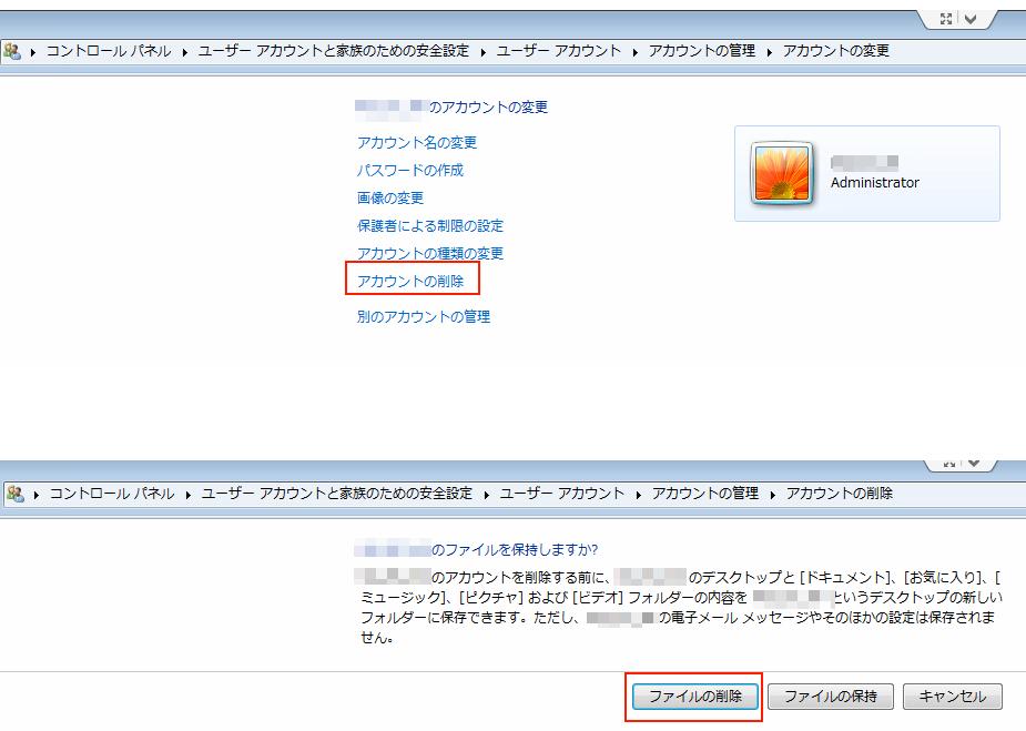 delete_directory