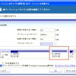 Ease US Partition Masterの簡単な使い方