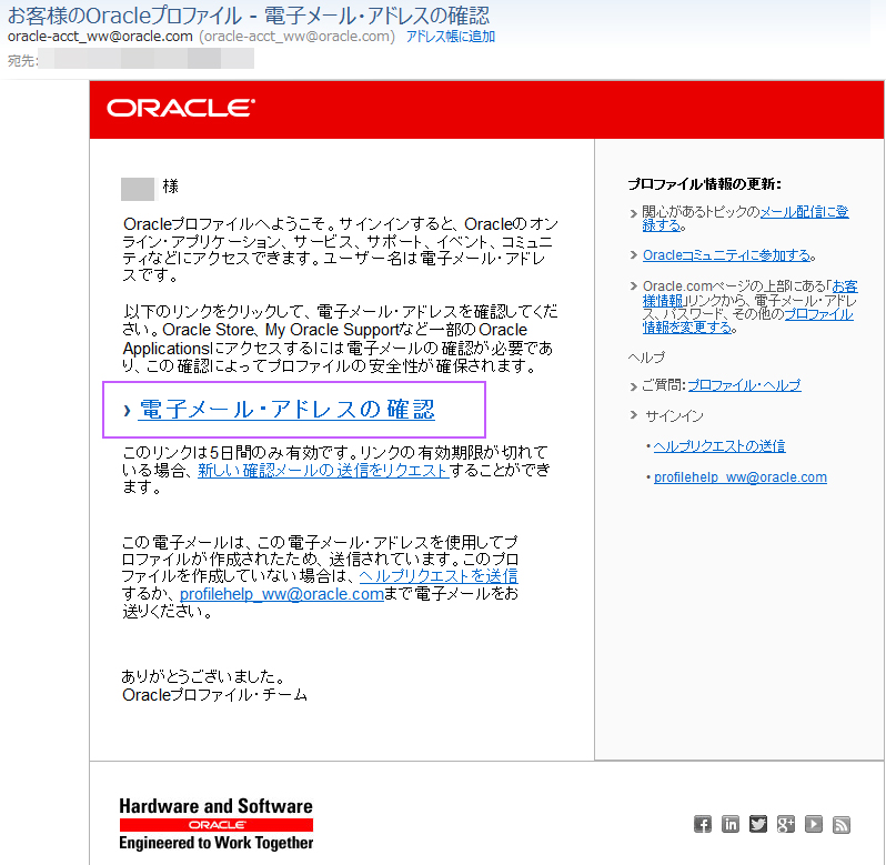 oracle-mail