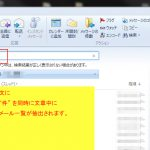 Windows Live Mail(ウィンドウズライブメール)で効率的に検索を行う方法