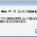 「セキュリティで保護されたWEBページのコンテンツのみを表示しますか?」の警告が出なくなるようにする方法