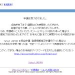 Yahooジャパンへの問い合わせ、電話番号の纏め