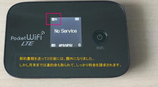 e-mobile_解約_1
