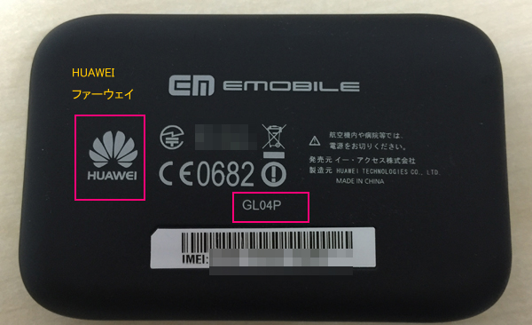 e-mobile_解約_2