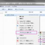 サクラエディタを使ってテキストファイルをUTF-8で保存する方法
