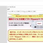【しつこい】三菱東京UFJ銀行 パソコン用ウィルス対策ソフト「Rapport」(無料)のご案内【意味無し】