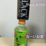 おーいお茶 With Black BOSS
