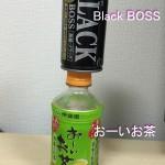 おーいお茶 With Black BOSS