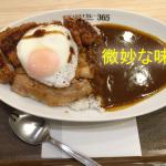 【東京スタミナカレー365】スタミナカレー【運営会社は新宿ソフト】