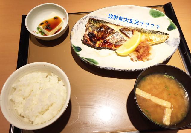 food-saba