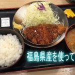 松乃家(まつのや)のロースかつ定食+豚汁