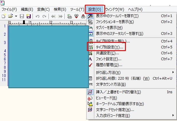 sakura-editor-1