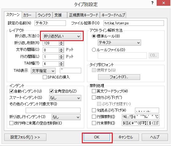 sakura-editor-2