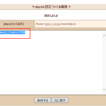 【さくらインターネットでのメモリ不足エラー】Fatal error: Allowed memory size of XXX bytes exhausted (tried to allocate XXX bytes)