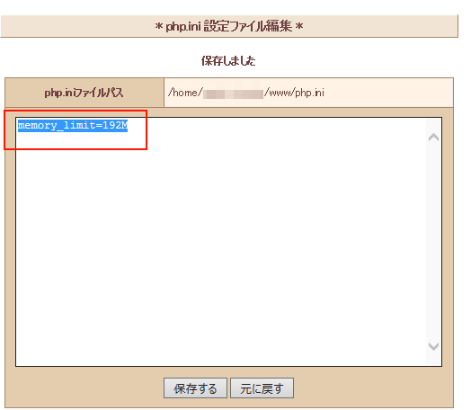 sakura-memory-error