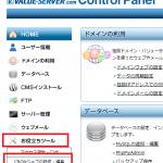Value Server.com Control Panel上でcron(クーロン)を実行させるには?