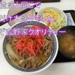 【吉野家】牛丼大盛り + 卵 + 味噌汁 + サラダ