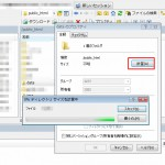WinSCPの機能を使ってサーバ上のファイル数、ディレクトリ数、ディスクの使用量を調べるには?