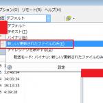 WinSCPでファイル転送時に新しいファイルや更新されたファイルのみを転送対象とするには?