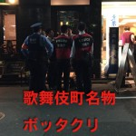 歌舞伎町で現在ぼったくりがブームです。