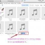 iTunesで勝手に変な名前が付けられた場合に、それを変更する方法