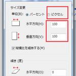 ペイントツールを使って指定サイズにリサイズする方法