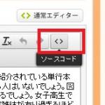 さくらのブログで記事中のHTMLを書き換えるには?