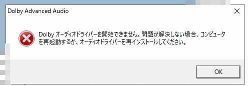 Windows10にアップグレードして【Dolbyオーディオドライバーを開始できません。問題が解決しない場合、コンピューターを再起動するかオーディオドライバーを再インストールしてください】というエラーが出る場合の対処方法
