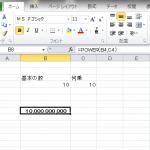 Excelで累乗を計算するには?