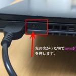 LenovoのG50をリカバリする方法