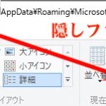 Windows10でスタートアッププログラムを設定する方法