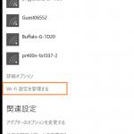 Windows10で使わないWifi(SSID)に自動接続されてしまうのを防ぐ方法