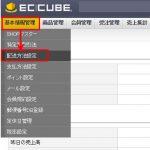 EC-Cubeで構築したショッピングサイトに配送方法・料金を設定するには?
