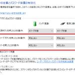 新たにPC(システム)端末を買ったら設定しなくてはならないこと。